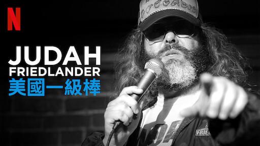Judah Friedlander:美國一級棒