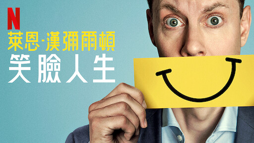 萊恩·漢彌爾頓:笑臉人生