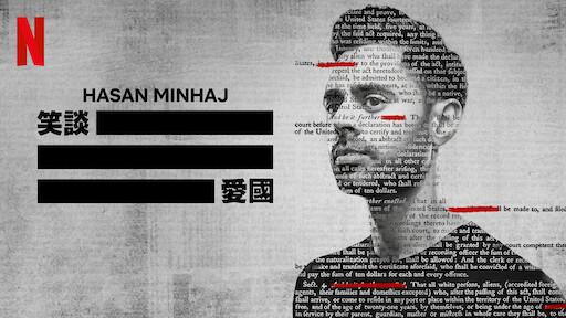 Hasan Minhaj:笑談愛國