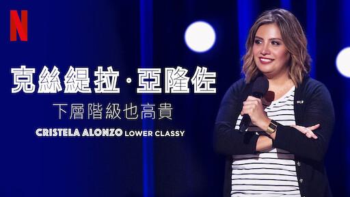 克絲緹拉·亞隆佐:下層階級也高貴