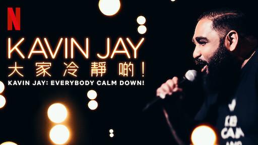 Kavin Jay:大家冷靜啲!