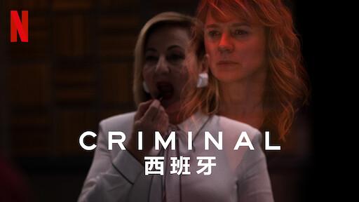 Criminal:西班牙